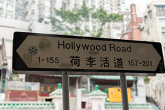 Tecken för Hollywood vägriktning på mannen Mo Temple Hong Kong Arkivbild