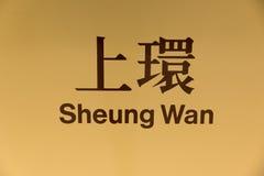 Tecken för Sheung glåmigt mtrstation Royaltyfri Foto