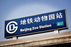 Tecken för station för Bejing zoogångtunnel arkivfoto