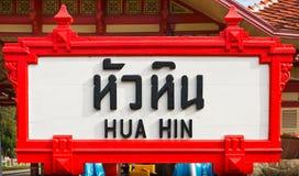 Tecken Hua Hin järnvägstation. Royaltyfri Foto
