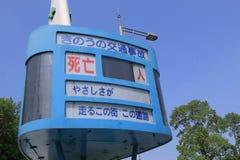 Tecken Japan för information om trafikolycka Fotografering för Bildbyråer