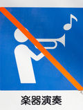 Tecken som förbjuder avbrottet tystnaden Fotografering för Bildbyråer