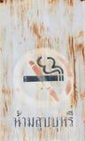 Tecken som förbjuder röka cigaretter, Royaltyfri Fotografi