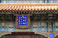Tecken - Yonghe tempel - Peking - Kina Arkivfoto