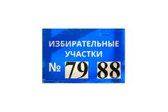 Teckenplatta med numret av vallokalen på vit bakgrund för ryska presidentval på mars 18, 2018 Balash arkivbild