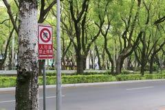 Tecknet betyder ingen parkering på trottoaren Arkivbild