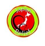 Tecla do relevo de Japão Imagem de Stock Royalty Free