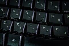 Teclado con las letras en hebreo e inglés Imagen de archivo libre de regalías