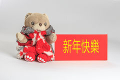 Teddy bear wish you happy chinese new year.  Royalty Free Stock Image