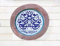 Teja artística turca de la pared Imagen de archivo libre de regalías