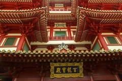 Tejado chino clásico imágenes de archivo libres de regalías