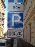 Teken van betaald parkeren op de straat in Moskou royalty-vrije stock foto