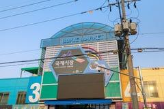Teken van Gukje-Markt of de Internationale Markt van Nampodong in sinchang-Dong, Jung District, Busan, Zuid-Korea Stock Afbeelding