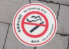 Teken van het roken verboden gebied op grond van Japan wordt geplakt dat Royalty-vrije Stock Fotografie