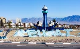 Teken welkom hetende bezoekers aan Eilat, Israël royalty-vrije stock foto