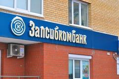 Teken Zapsibkombank op het baksteengebouw Tyumen, Rusland Stock Foto