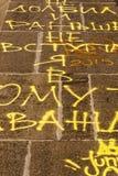 Tekst pisać na asfalcie z żółtą farbą Zdjęcie Royalty Free