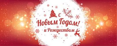 Tekst w rosjaninie: Szczęśliwy nowy rok i boże narodzenia Rosyjski język ilustracji