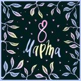 8 teksta Marcowy projekt z liśćmi i gałąź Kobieta dzień Literowanie w kaligrafia stylu na Rosyjskim języku Szablon dla plakata, ilustracja wektor