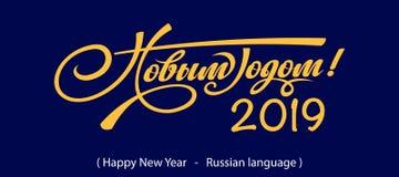 Teksta Szczęśliwy nowy rok w rosjaninie ilustracja wektor