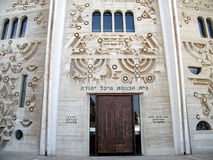 Tel Aviv Hechal Yehuda Synagogue entrance 2010 Royalty Free Stock Image