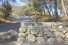 Tel Azeka入口在Judeia小山的 免版税图库摄影