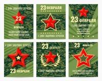 Temlates карты 23-ье февраля бесплатная иллюстрация