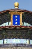 tempel för beijing himmeltak Arkivfoto