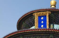 tempel för beijing himmeltak Royaltyfria Bilder