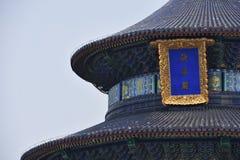 tempel för beijing porslinhimmel royaltyfri bild