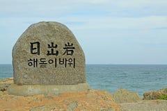 Tempel Koreas Busan Haedong Yonggungsa lizenzfreie stockbilder