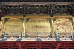 Tempelfragment Stockbild