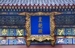 Tempiale del Corridoio dell'imperatore di cielo Pechino Cina immagine stock libera da diritti