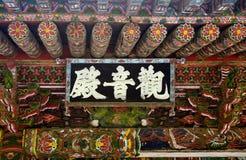 Tempio buddista di Pohyon, Corea del Nord Immagine Stock