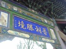 Tempio di Jinci Fotografia Stock