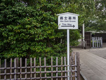 Tempio di Sengakuji, Tokyo, Giappone, le tombe di 47 Ronins Fotografia Stock