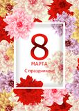Template Greeting card with background flowers March 8 International Women`s Day and the text in Russian with the holiday on Marc. H 8. Vector Illustration Royalty Free Stock Images