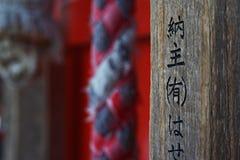 Temple bells. Temple kanji carving towada japan Stock Photo