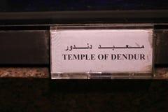 Temple de Dendur photographie stock