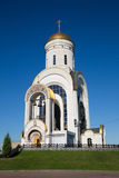 The temple of George the victorious on Poklonnaya hill, Moscow, Russia Royalty Free Stock Images