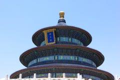 Temple of Heaven, Beijing, China. Temple of Heaven in Beijing, China Stock Photos
