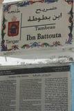 Temple of ibn batouta. Tangerine temple in Medina Royalty Free Stock Image