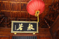 In the temple, the top of the building, the structure of the hemispherical. The wooden roof hanging red lanterns, plaque reads: wisdom Stock Photo