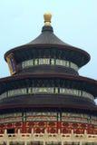 Templo de céu, Beijing Foto de Stock