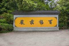 Templo de Hangzhou Yongfu Foto de archivo