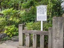 Templo de Sengakuji, cabeza de Tokio, Japón, Kubi-Arai que se lava bien, sepulcros de 47 Ronins imagen de archivo