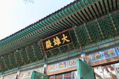 Templo do cano principal de Jogyesa Fotos de Stock
