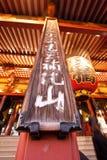 Templo em Japão, sinal de Sensoji Fotografia de Stock Royalty Free