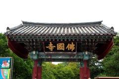 Templo Guk Sa de Bul fotos de stock