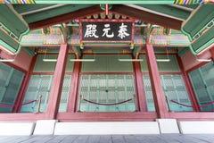 Templo y pagoda tradicionales en el palacio de Gyeongbokgung Imagenes de archivo